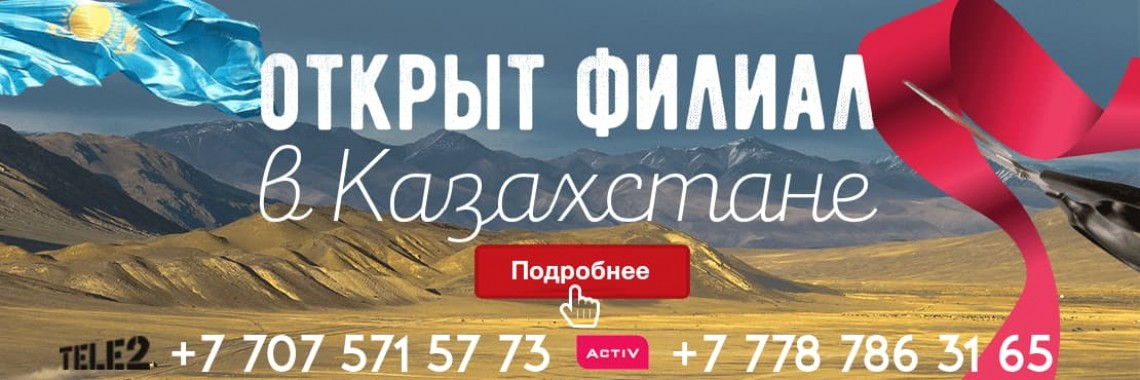 Филиал Казахстан